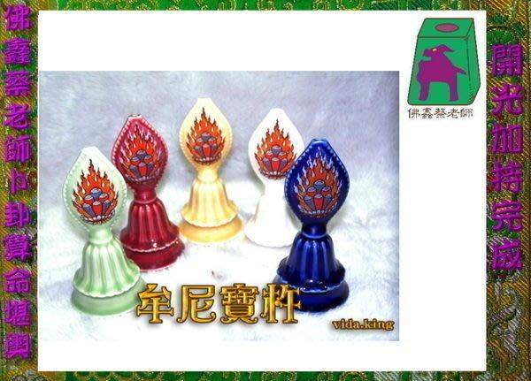 佛鑫@牟尼寶杵盛香粉器具-五種顏色--價格一樣~宗教企管雙碩士蔡師/開光加持