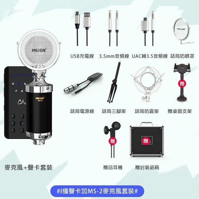 【Love Shop】魅聲 I播-2 直播麥克風全套裝組 全套音效卡/蘋果安卓戶外直播設備/網紅麥克風