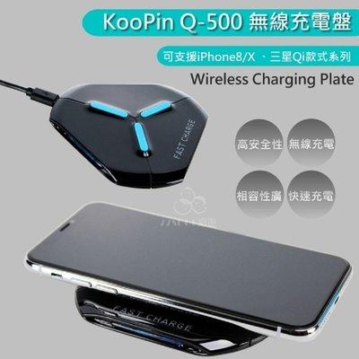 KooPin Q-500 10W 無線充電盤 急速閃充 NCC認證 黑/白兩色 QC3.0 高速輸入 【77SHOP】