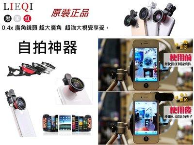 LIEQI 通用型萬能 夾子鏡頭 LQ-002 0.4X 超廣角 自拍神器  自拍 美肌 拍照 TR iPhone 原裝