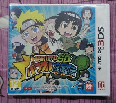 3DS 火影忍者 SD 力量全開 疾風傳 - 3DS 亞洲日文版 台灣機專用(全新未拆)