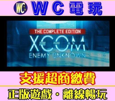 【WC電玩】PC XCOM 未知敵人 全DLC 中文版 幽浮 天選者之戰 STEAM