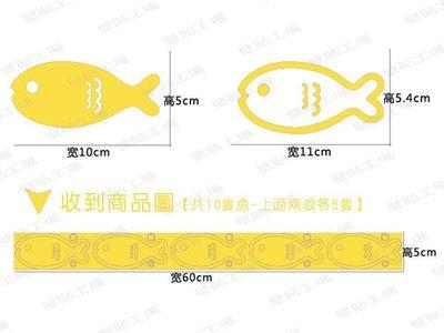 壁貼工場-可超取 小號壁貼 牆貼 貼紙 彩色小魚-  AM小魚-黃
