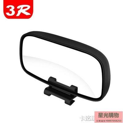 汽車後視鏡加裝鏡教練鏡倒車輔助鏡盲點鏡大視野鏡上鏡可調角度【星光購物】
