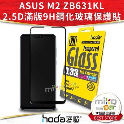 hoda ASUS ZB631KL 2.5D 隱形滿版鋼化玻璃保護貼 螢幕保護貼 附鏡頭貼【台南MIKO米可手機館】
