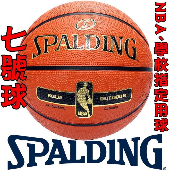 鞋大王SPALDING SPA-83492 金色NBA Rubber 橡膠材質籃球(NBA、學校指定用球)【免運費】