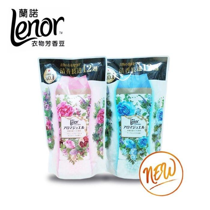 [吉賀]LENOR蘭諾 寶僑 P&G 衣物芳香顆粒.衣物香香豆 衣物芳香