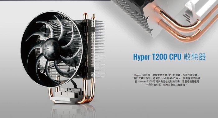 小白的生活工場*Coolermaster Hyper T200 CPU 散熱器(RR-T200-22PK-R1)