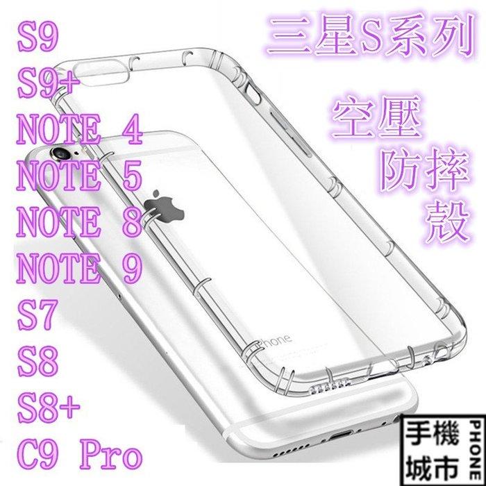 手機城市 三星 Note 4 5 8 9 C9 Pro S7 S8 S8+ S9 S9+ 防摔殼 空壓殼 氣囊殼 軟套