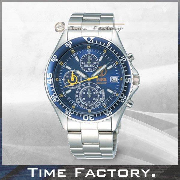 【時間工廠】全新原廠正品 SEIKO FIFA 2002 限量鈦合金款三眼計時腕錶 清倉特賣 SCQP003