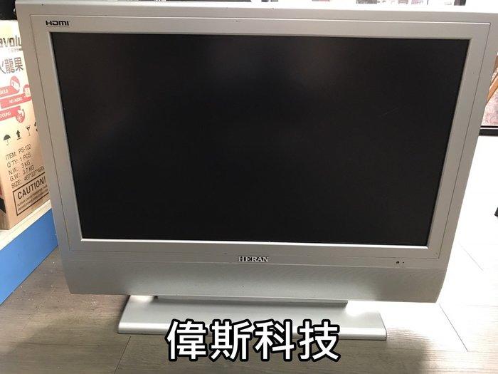 ☆偉斯科技☆HERAN禾聯32吋電視/ 型號:HD-3217V 現貨供應中~歡迎來門市選購!