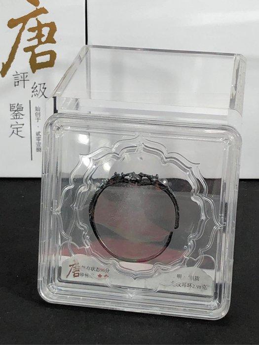 【評級古物】明代(珍罕)銀質龍紋雙龍戲珠耳環重2.98克...唐評級鑒定...R009
