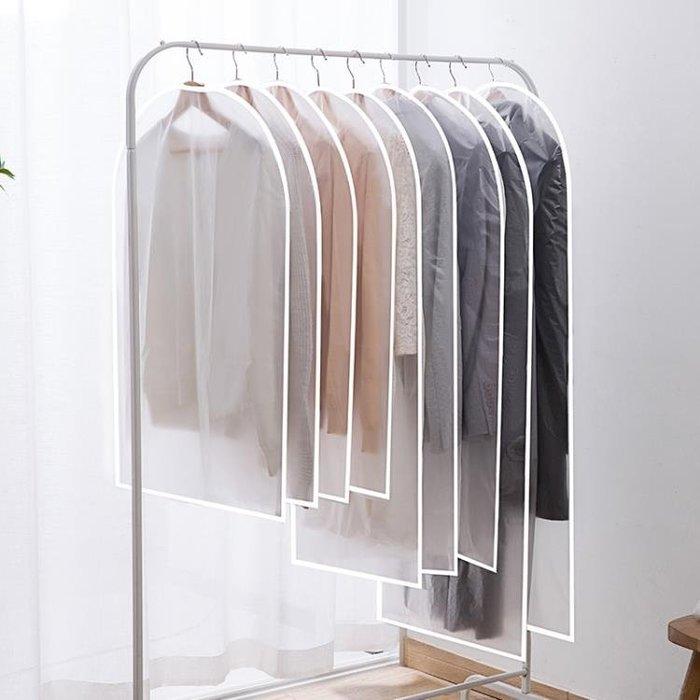 一件免運透明大衣防塵罩收納掛袋5個裝家用可水洗衣服衣物防塵袋防塵套