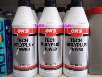 ☆採油館☆德國 OKS Tech Molyplus 10W50 黑金剛機油 台灣公司貨促銷優惠中