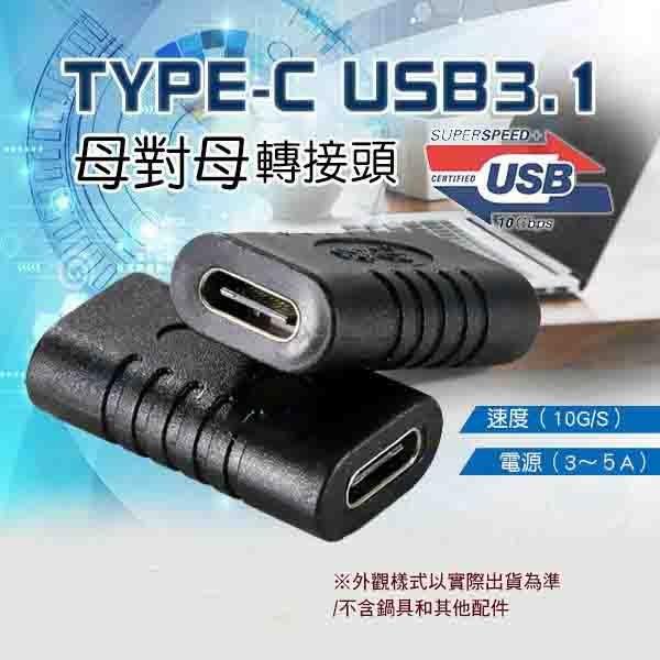 雙通頭 USB3.1延長接頭 USB3.1 TYPE-C母對母對接頭 USB直通頭 type雙母對接頭轉接頭台南PQS