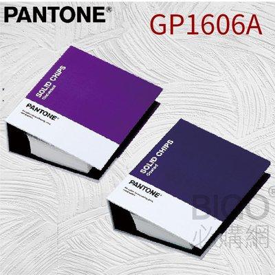 【美國原裝】PANTONE GP1606A 專色色票(光面銅版紙&膠版紙) 平面設計 印刷 色票 顏色打樣