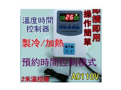 AC110V溫度時間控制器(不銹鋼溫度探頭)