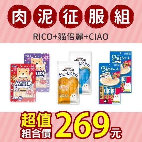 【限量組合商品】RICO懷石貓肉泥x2包 +貓倍麗小鮮肉泥(南瓜x1包+鰹魚x1包) +CIAO(鮪魚干貝)x2包