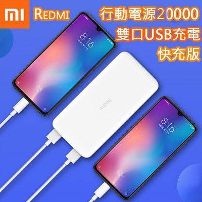 小米Redmi行動電源 20000mAh 快充版 雙口USB充電輸出 QC3.0快速充電 閃電充 小米米家正品