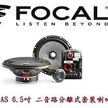 富馳汽車音響 法國FOCAL 165AS 6.5吋二音路分離式套裝喇叭~音寶公司貨
