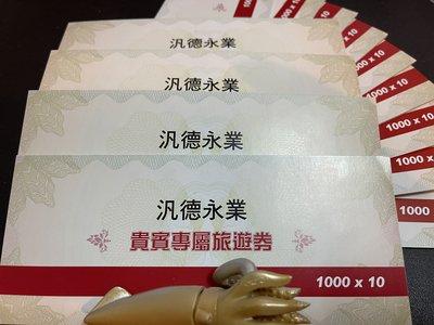 雄獅旅行社 旅遊兌換券 禮券130000元 9折出售 13萬 可零買