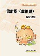 【鼎文公職國考購書館㊣】銀行招考-會計學(含概要)模擬試題-1H53