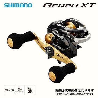 (桃園建利釣具)SHIMANO GENPU XT150(右手)  151(左手)  高齒比 輕巧 小烏龜 鼓式捲線器 路亞 白帶   淡海水皆適