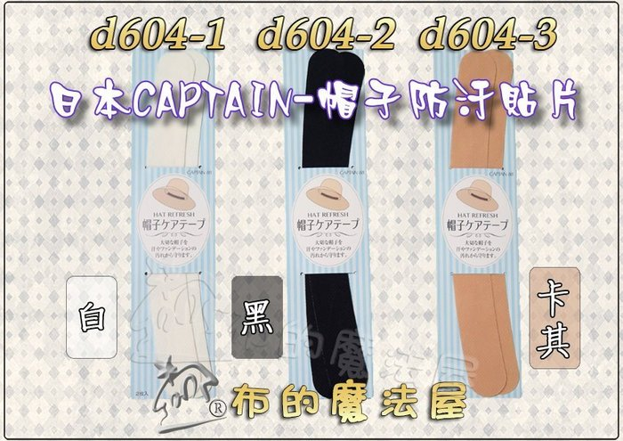 【布的魔法屋】d604-系列2枚入日本CAPTAIN帽子防汙貼片(帽子防污抗菌除臭防止汗水污垢臭味,柔軟親膚型貼布片)