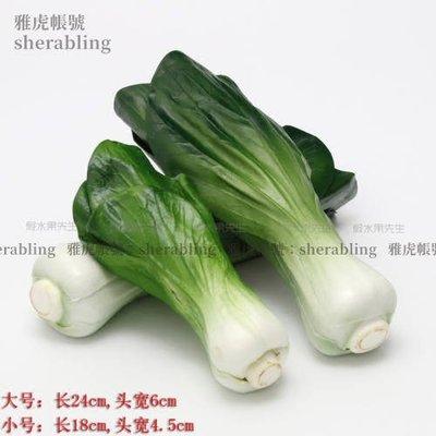 (MOLD-A_171)高仿真菜品模型假蔬菜攝景道具飯店裝飾農家樂櫥柜擺件仿真上海青