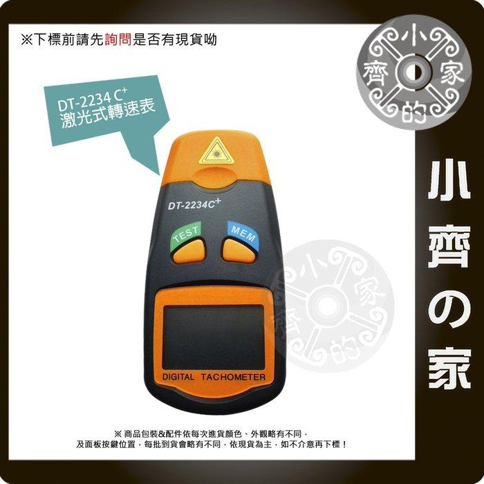 DT-2234C+ 非接觸式 數位液晶顯示 紅外線 轉速 測試儀 轉速錶 轉速計 轉速表 電風扇 電鑽 葉片 小齊的家