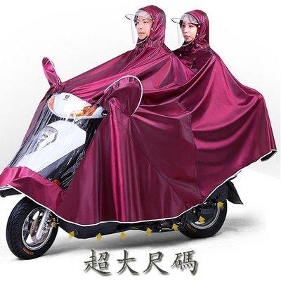 特大尺碼摩托車雨衣單人雙人男女成人電動自行車騎行加大加厚防水雨披 S10