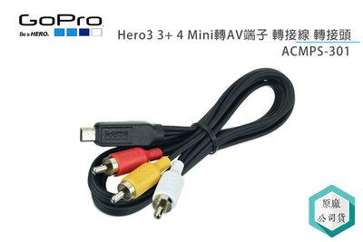 《視冠高雄》下殺3折 GOPRO HERO 3 3+ 4 Mini USB轉AV端子 轉接線 轉接頭 公司貨