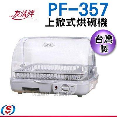 【新莊信源】【友情上掀式烘碗機】PF-357