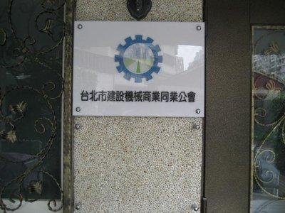 壓克力招牌 室內公司牌 壓克力水晶字 電腦割字 壓克力 海報架 銅扣