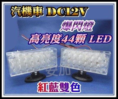 G7C59 汽機車 DC12V 爆閃燈 高亮度44顆 LED 爆閃燈、將軍燈、紅藍爆閃燈 路障燈 救護車燈
