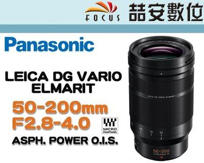 《喆安數位》 PANASONIC LEICA DG 50-200mm F2.8-4 ASPH 萊卡 平輸 一年保固 #1