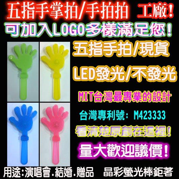 五指發光手拍拍 LED手拍拍 發光拍拍手 LED拍拍手 發光拍手器 閃光手拍 愛的小手 發光手拍 晶彩螢光棒
