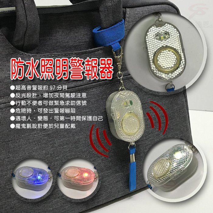 金德恩 手拉式防狼防身防水LED照明呼救警報器/紅藍閃燈