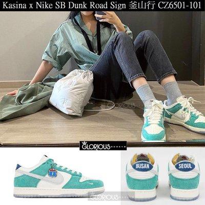 Kasina x Nike SB Dunk Low Road Sign CZ6501-101 綠【GLORIOUS】