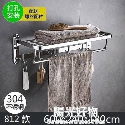 哆啦本鋪 毛巾架304不銹鋼雙層打孔置物架洗手衛生間廁所浴巾架子加厚 D655