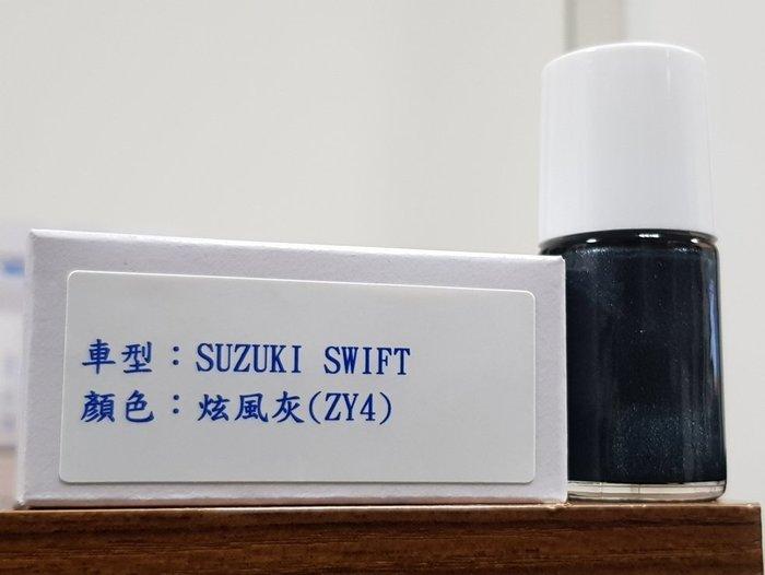 艾仕得(杜邦)Cromax 原廠配方點漆筆.補漆筆 SUZUKI SWIFT 顏色:炫風灰(ZY4)