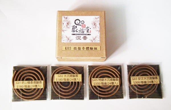 【心聚福香堂】K03- 4款優質微盤香體驗組 伊利安/安汶沉/青洲沉/老山檀 特價$50元