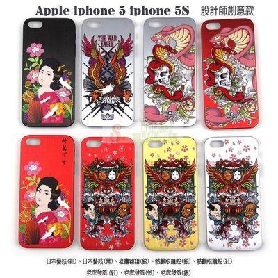 s日光通訊@Bad bone原廠 Apple iphone 5 iphone 5s 金屬殼 數位噴墨保護殼 彩繪背蓋硬殼 動漫手機殼