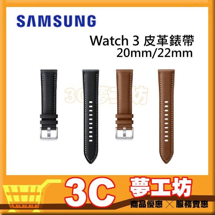 【公司貨】Samsung Galaxy Watch 3 縫線皮革原廠錶帶 R840 R845 R850 R855