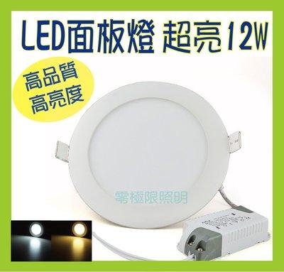 高品質 LED崁燈 12W 高亮度 開孔徑15.5cm LED投射燈 探照燈 T5 T8 燈條【零極限照明】