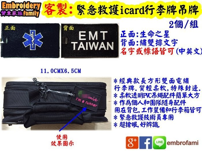 ※臂章家族※客製緊急救護技術員EMT專用行李牌 icard行李牌背包吊牌行李吊牌(2個不同名字)