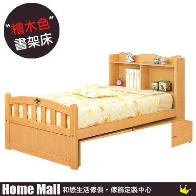 HOME MALL~彼得潘單人3.5尺檜木色書架床架 $5900 (雙北市免運)4F