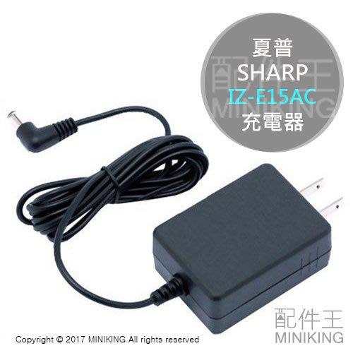 【配件王】日本代購 SHARP 夏普 IZ-E15AC 清淨機專用 充電器 IG-GC15 IG-FC15専用