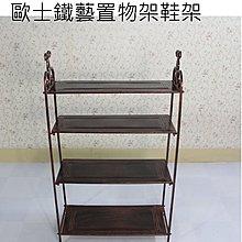 歐士鐵藝金屬多層加厚收納置物架簡易鞋櫃