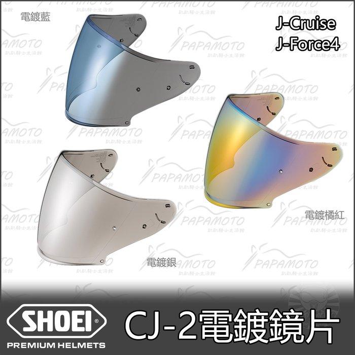 【趴趴騎士】SHOEI CJ-2 電鍍鏡片 電鍍銀 電鍍橘紅 電鍍藍 ( J-Cruise J-Force 4